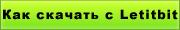 Как скачать бесплатно мультики с Letitbit